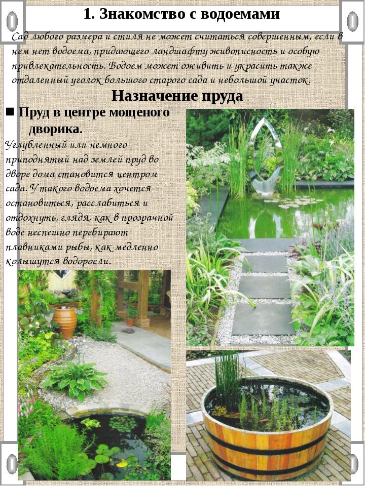 Сад любого размера и стиля не может считаться совершенным, если в нем нет вод...