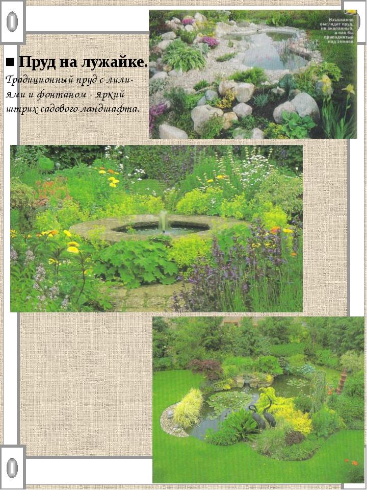 ■ Пруд на лужайке. Традиционный пруд с лили-ями и фонтаном - яркий штрих садо...