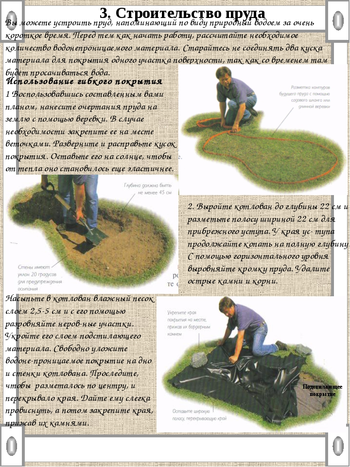 3. Строительство пруда Вы можете устроить пруд, напоминающий по виду природны...