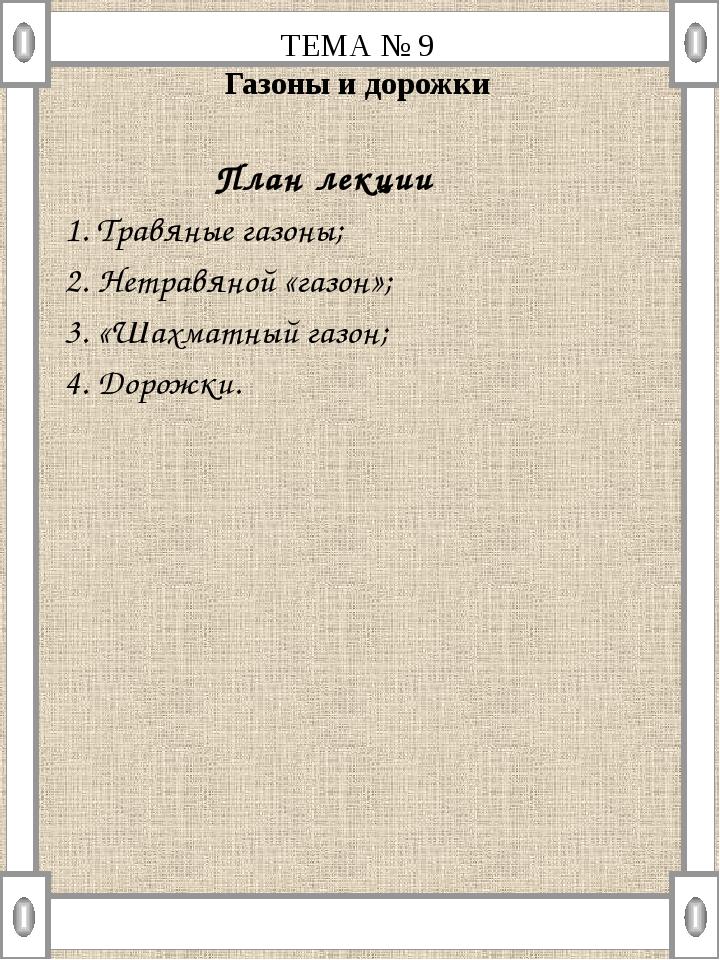ТЕМА № 9 Газоны и дорожки План лекции 1. Травяные газоны; 2. Нетравяной «г...