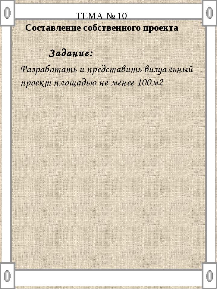 ТЕМА № 10 Составление собственного проекта Задание: Разработать и представи...