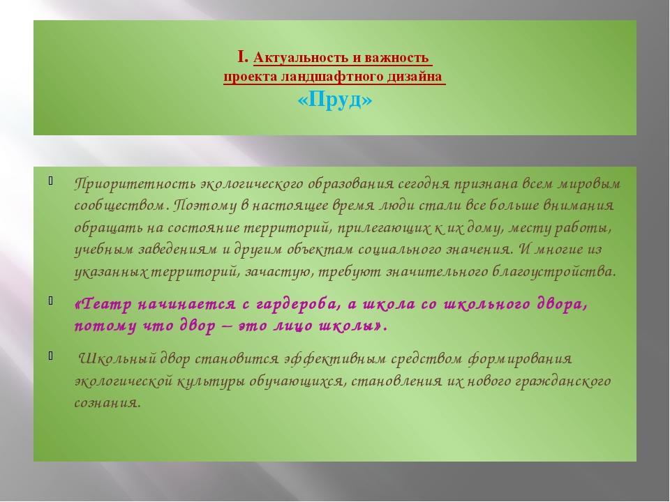 I. Актуальность и важность проекта ландшафтного дизайна «Пруд» Приоритетност...
