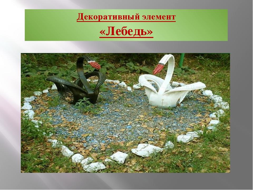 Декоративный элемент «Лебедь»