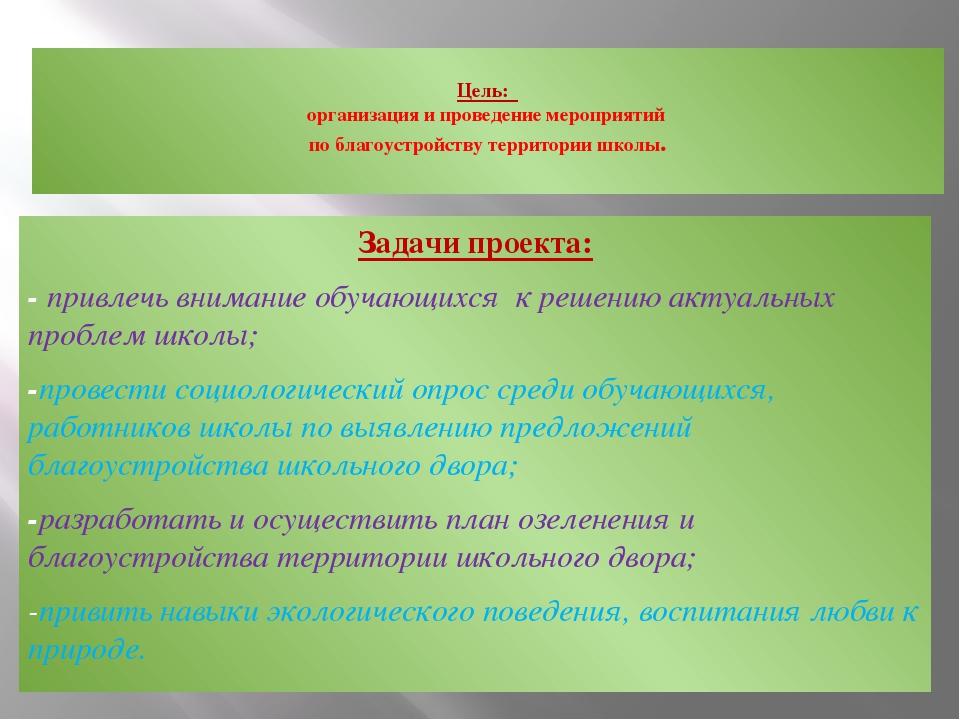 Цель: организация и проведение мероприятий по благоустройству территории шко...