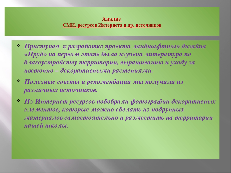 Анализ СМИ, ресурсов Интернета и др. источников Приступая к разработке проек...