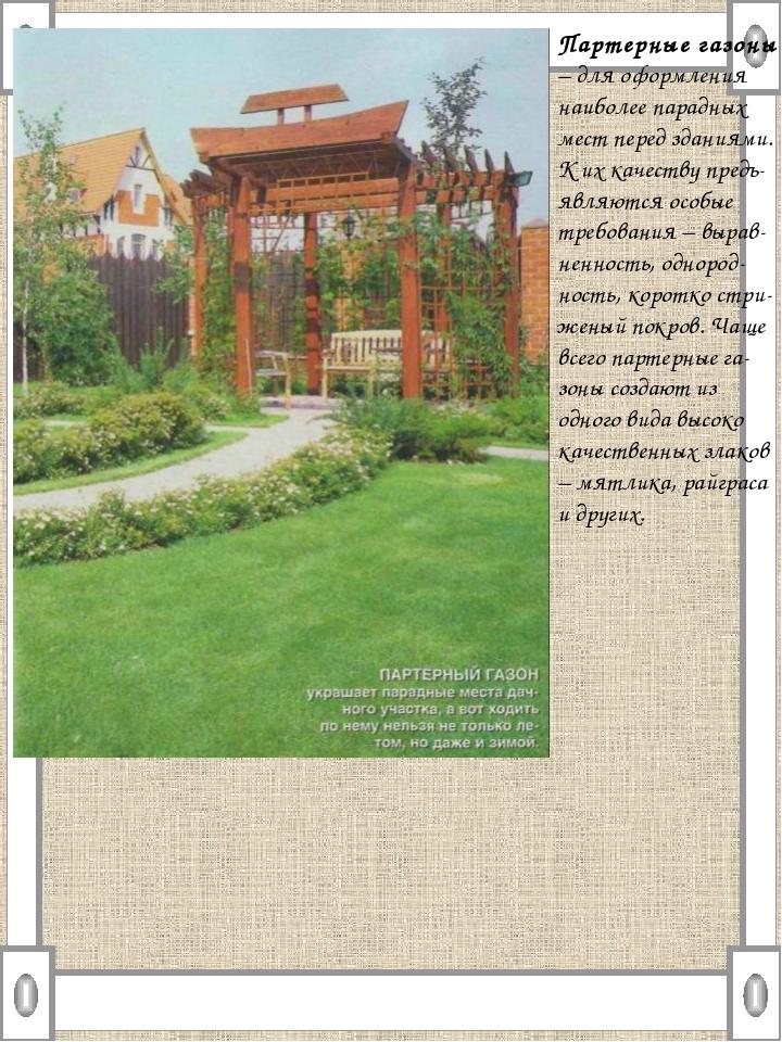 Партерные газоны – для оформления наиболее парадных мест перед зданиями. К их...