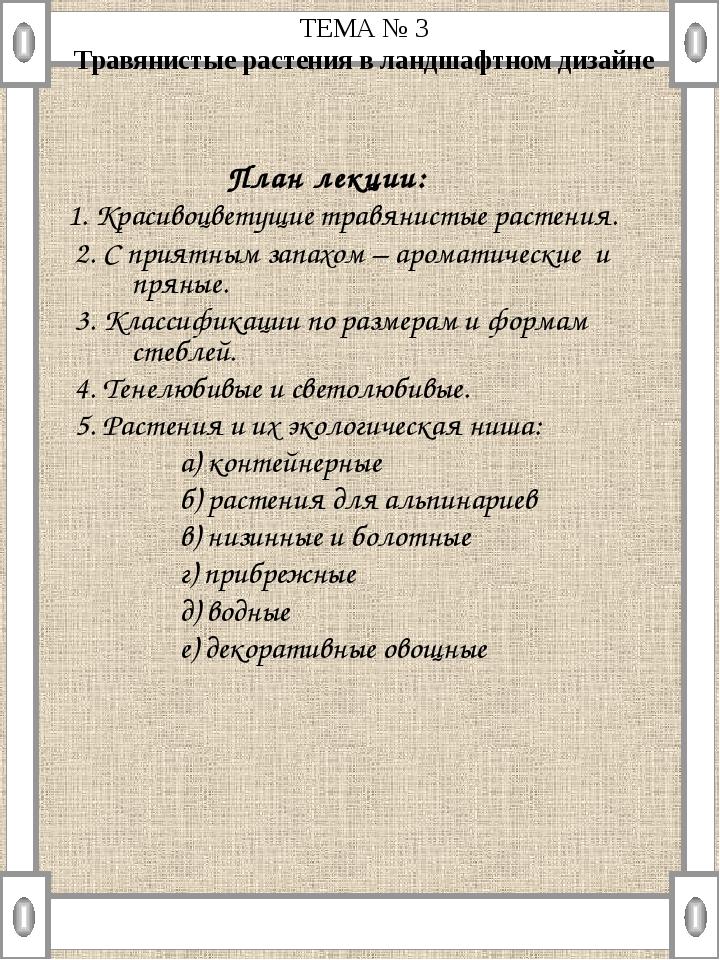 ТЕМА № 3 Травянистые растения в ландшафтном дизайне  План лекции: 1....