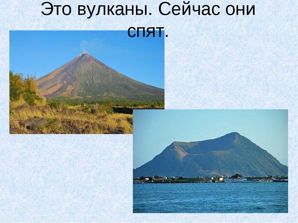 Это вулканы. Сейчас они спят.