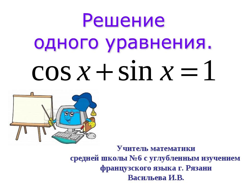 Учитель математики средней школы №6 с углубленным изучением французского язы...