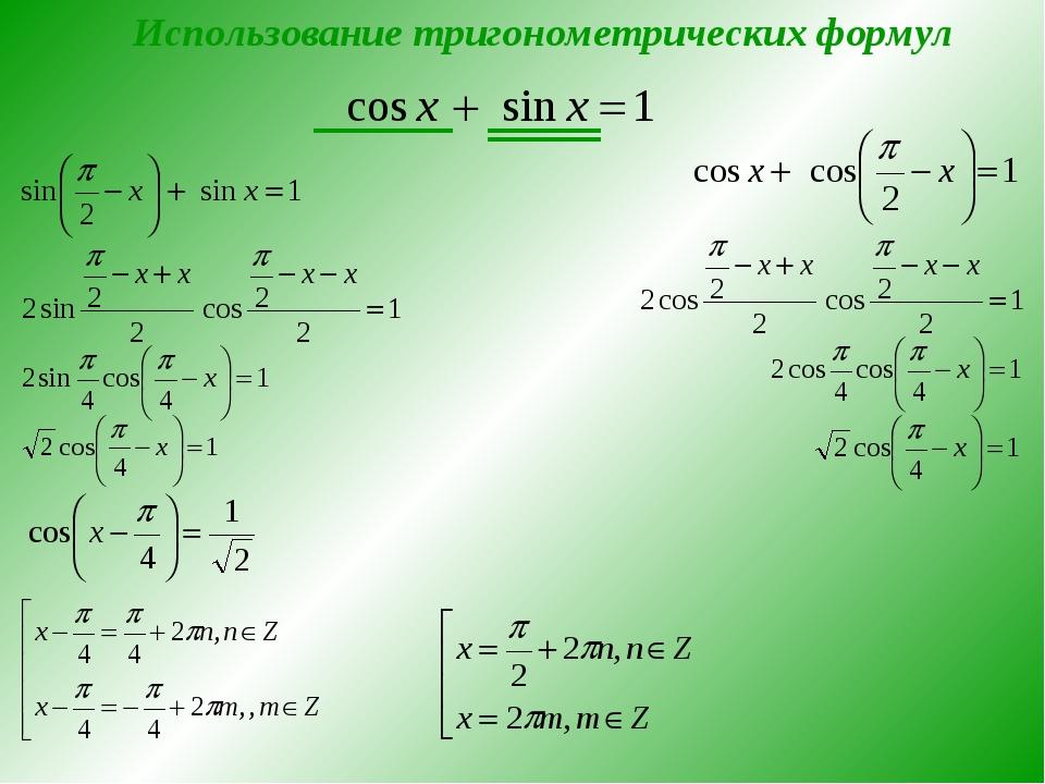 Использование тригонометрических формул