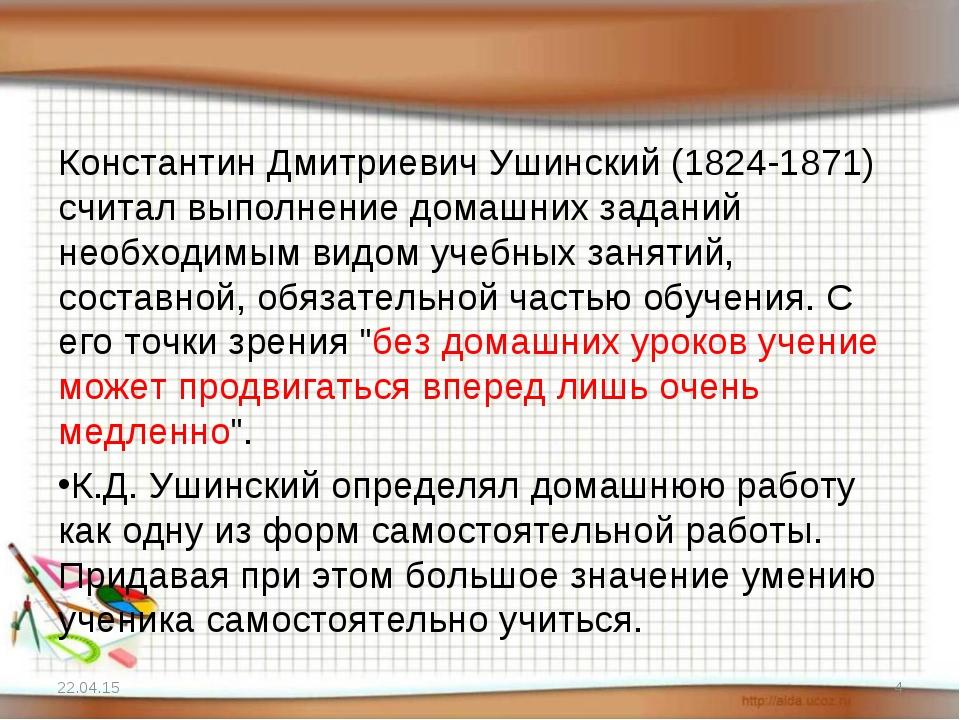 Константин Дмитриевич Ушинский (1824-1871) считал выполнение домашних заданий...