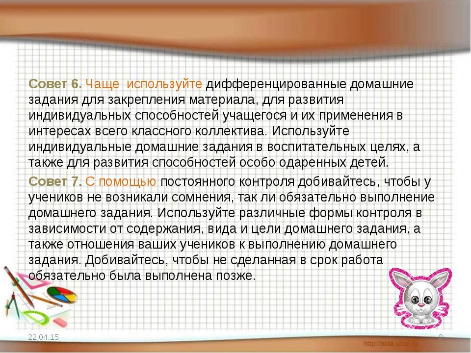 Совет 6. Чащеиспользуйте дифференцированные домашние задания для закреплени...