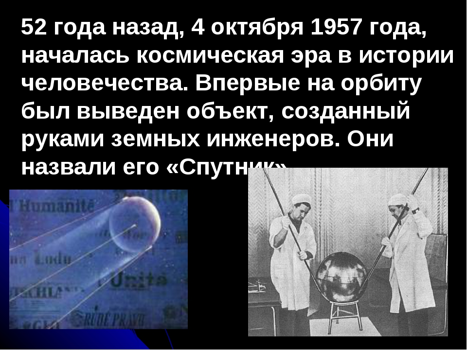 52 года назад, 4 октября 1957 года, началась космическая эра в истории челове...