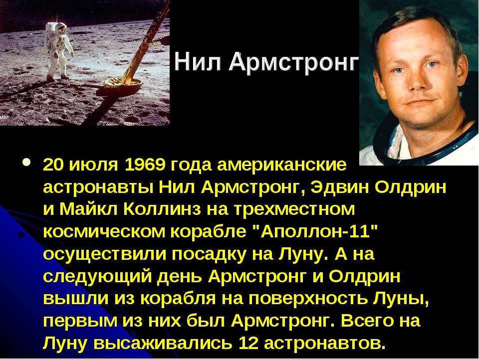 . 20 июля 1969 года американские астронавты Нил Армстронг, Эдвин Олдрин и Май...