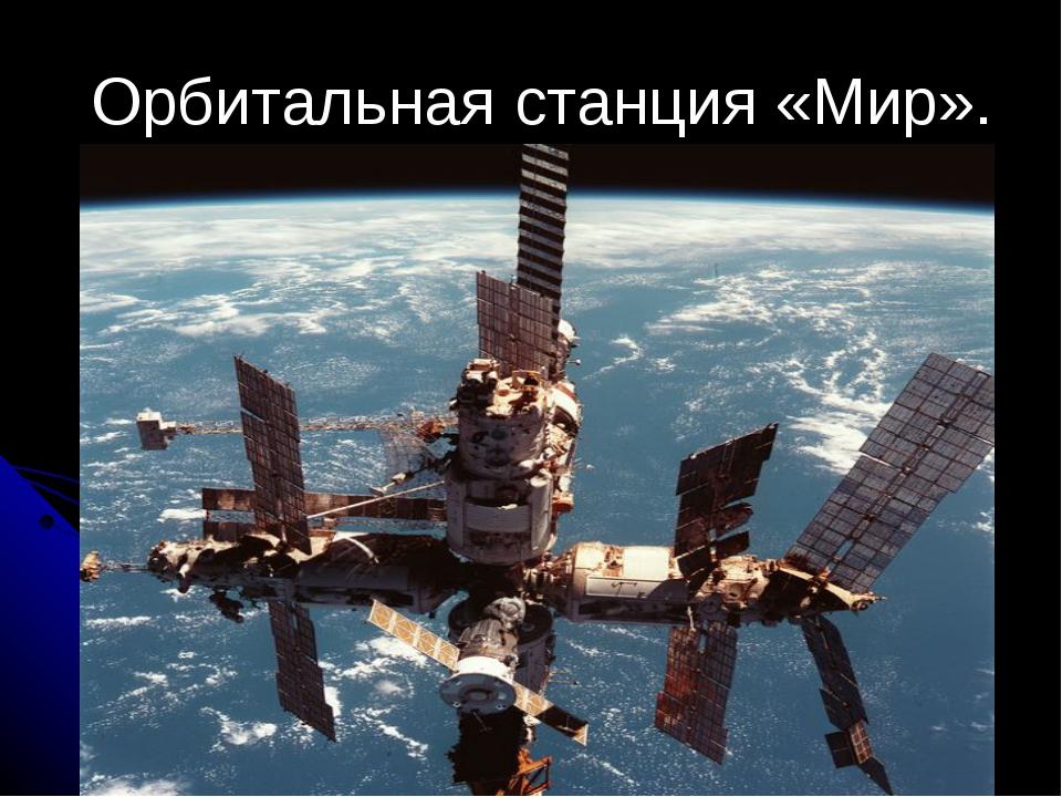 Орбитальная станция «Мир».