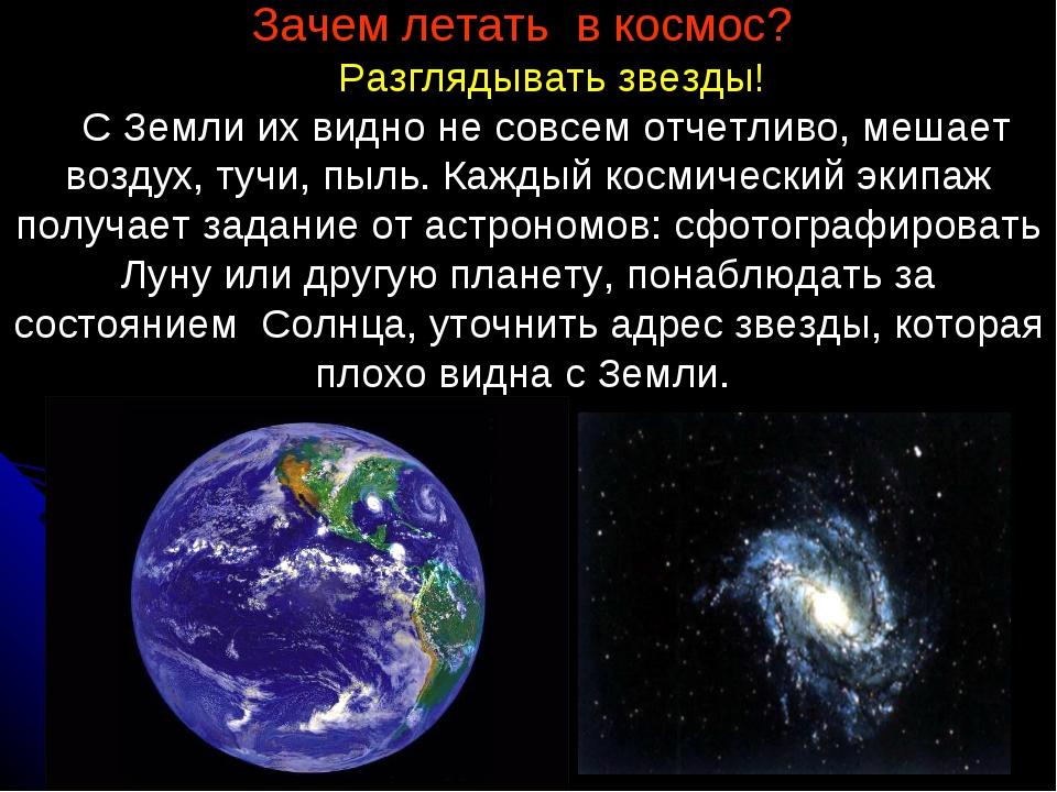 Зачем летать в космос?  Разглядывать звезды!  С Земли их видно не совсем...