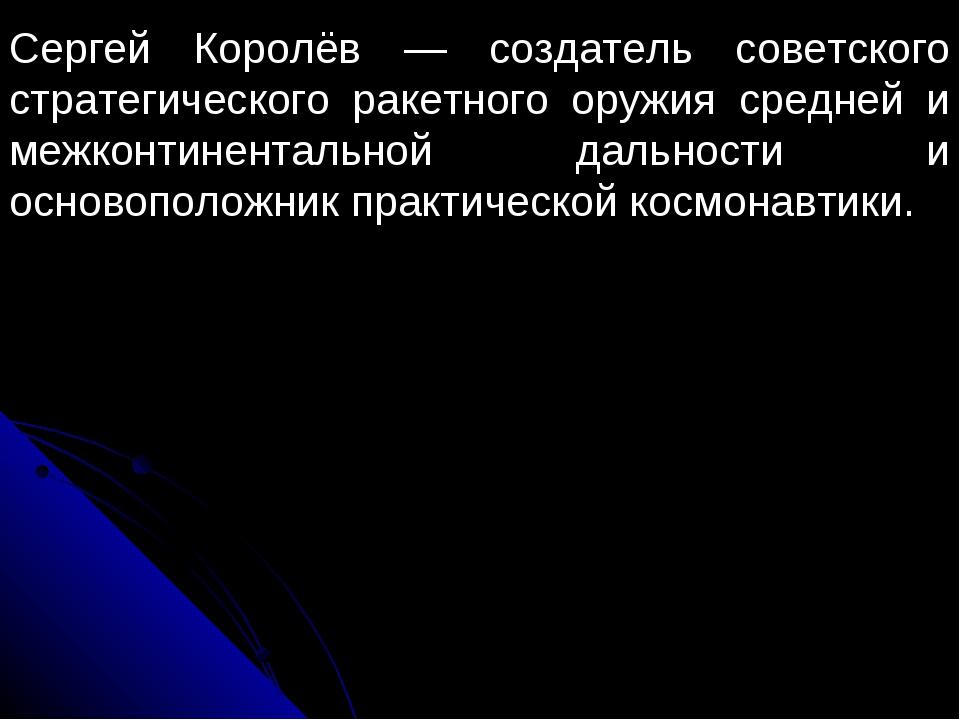 Сергей Королёв — создатель советского стратегического ракетного оружия средне...