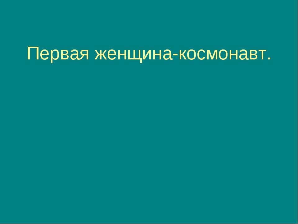 Первая женщина-космонавт. Валентина Терешкова.