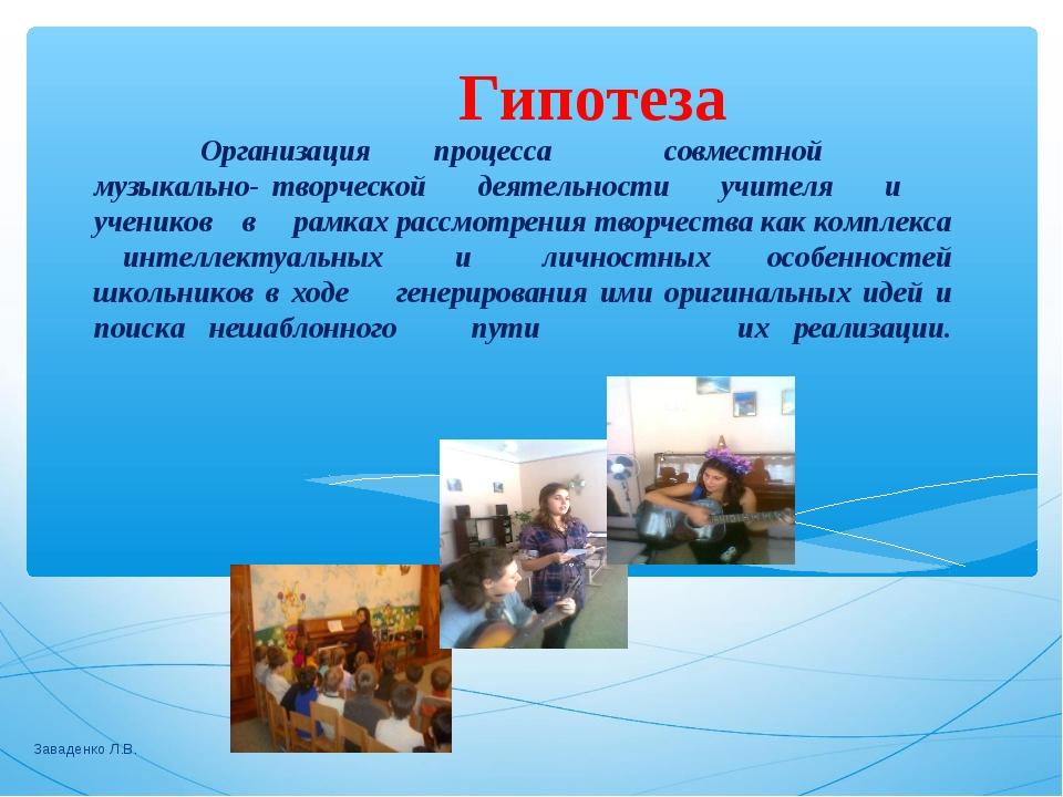 Заваденко Л.В. Организация процесса совместной музыкально- творческой деятел...