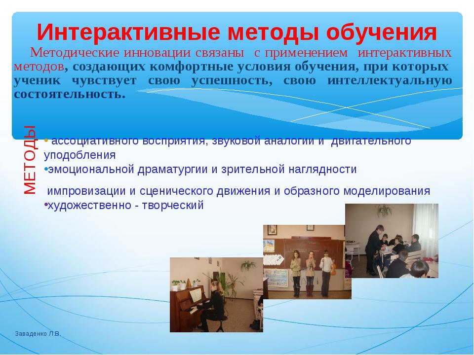 Заваденко Л.В. Методические инновации связаны с применением интерактивных мет...
