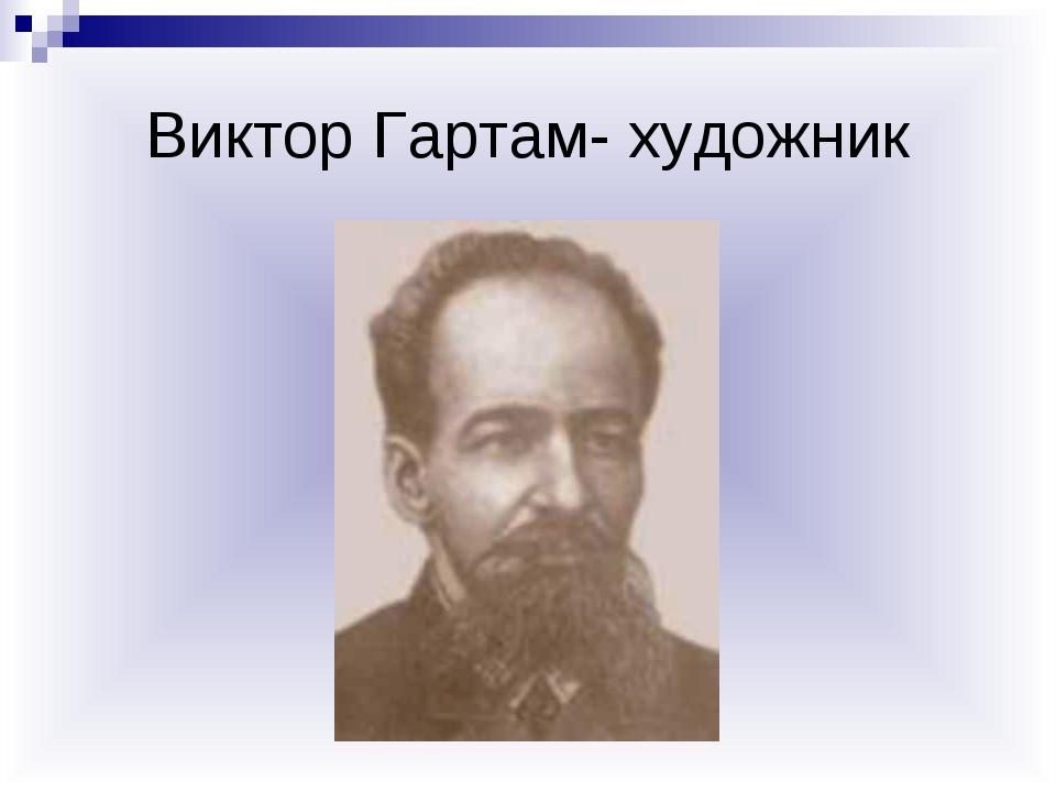 Виктор Гартам- художник