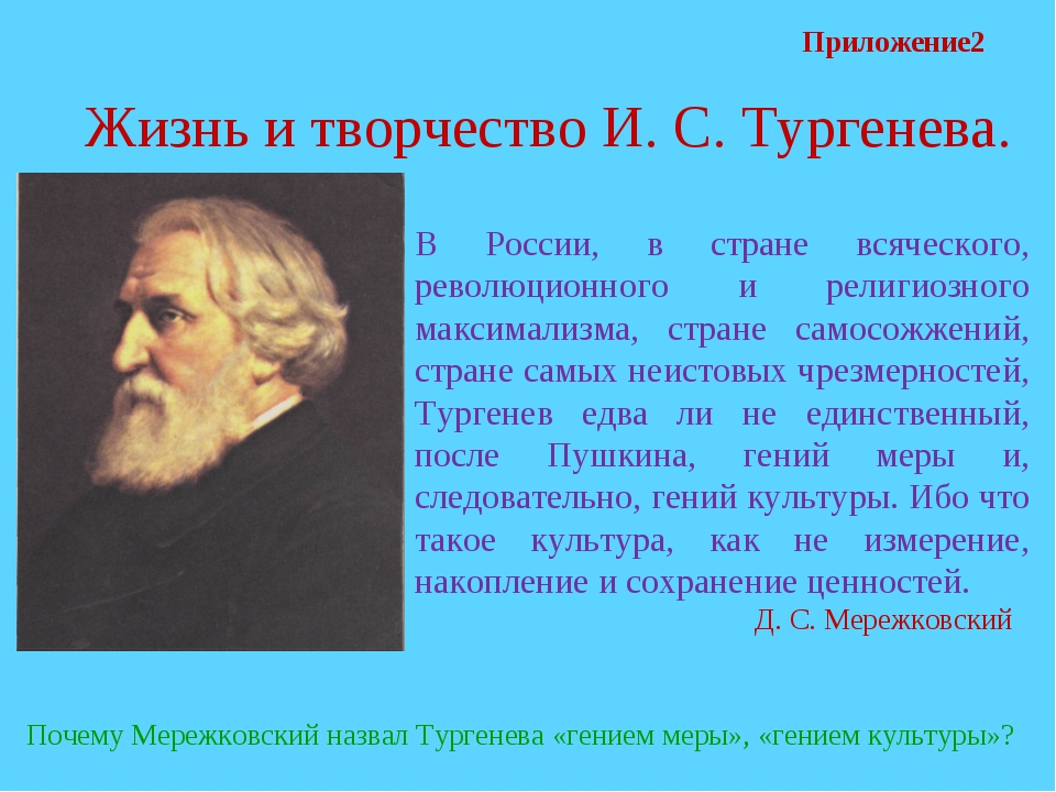 Жизнь и творчество И. С. Тургенева. В России, в стране всяческого, революцион...