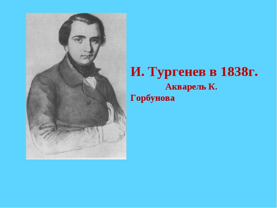 И. Тургенев в 1838г. Акварель К. Горбунова