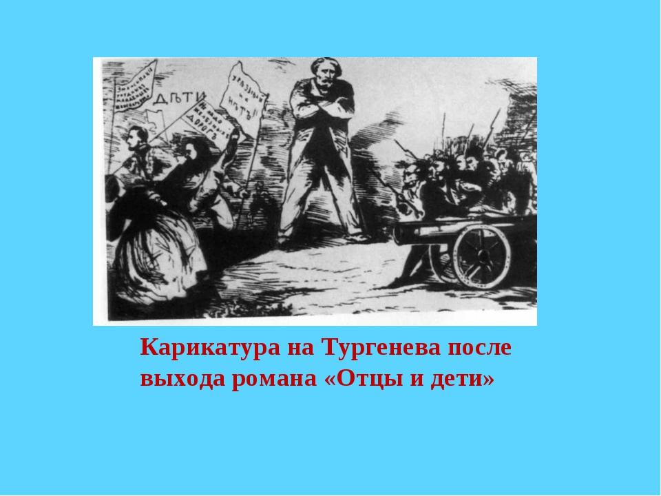 Карикатура на Тургенева после выхода романа «Отцы и дети»