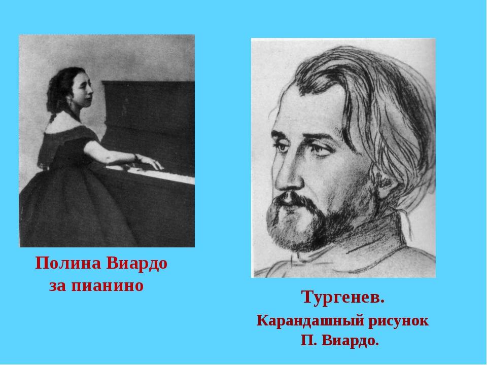 Полина Виардо за пианино Тургенев. Карандашный рисунок П. Виардо.