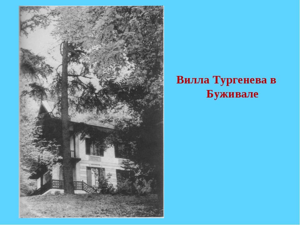 Вилла Тургенева в Буживале