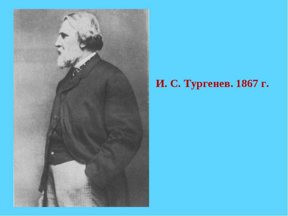 И. С. Тургенев. 1867 г.
