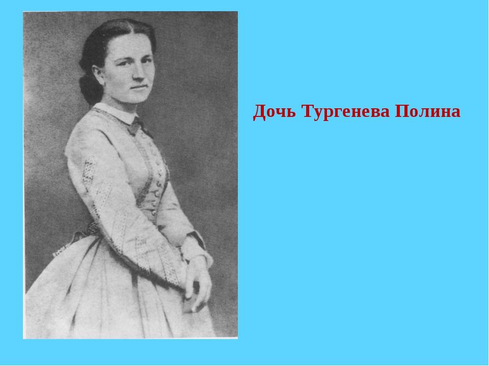 Дочь Тургенева Полина