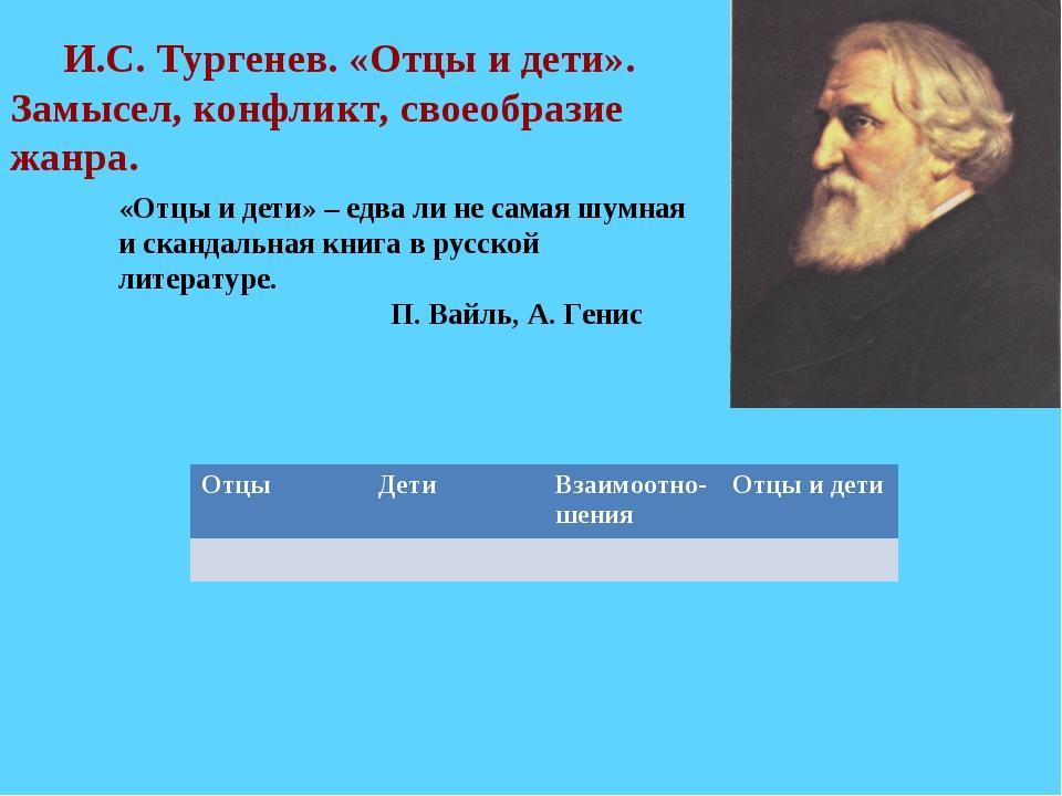 И.С. Тургенев. «Отцы и дети». Замысел, конфликт, своеобразие жанра. «Отцы и...