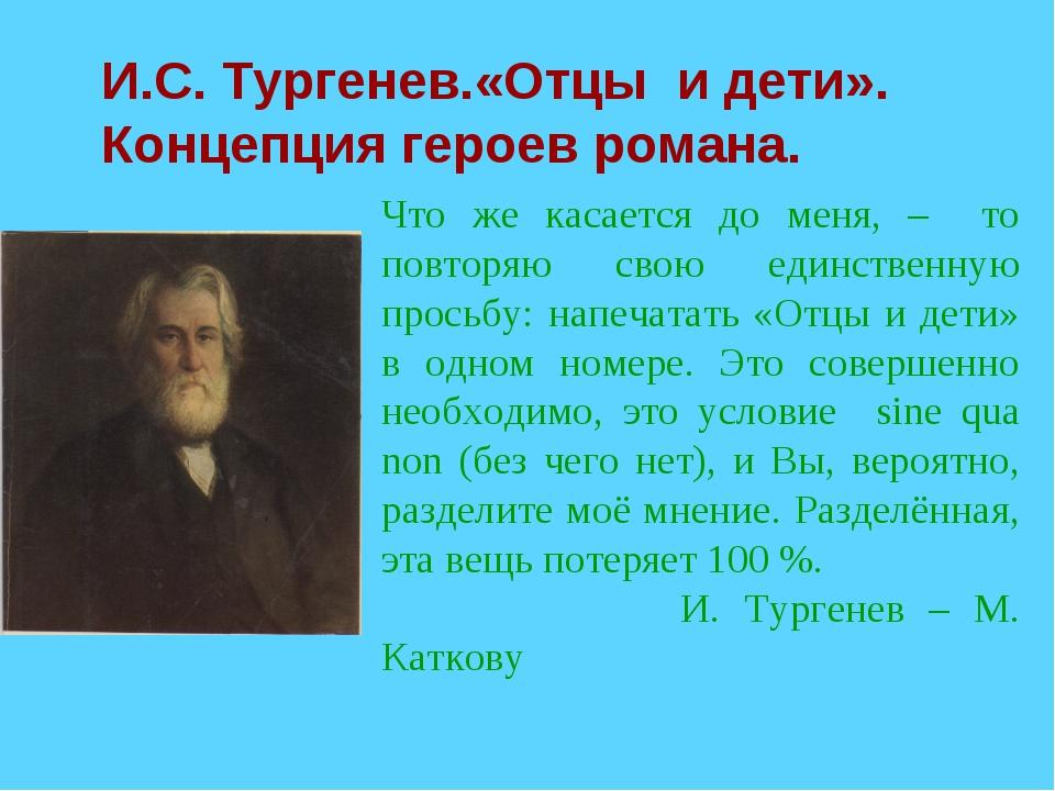 И.С. Тургенев.«Отцы и дети». Концепция героев романа. Что же касается до меня...