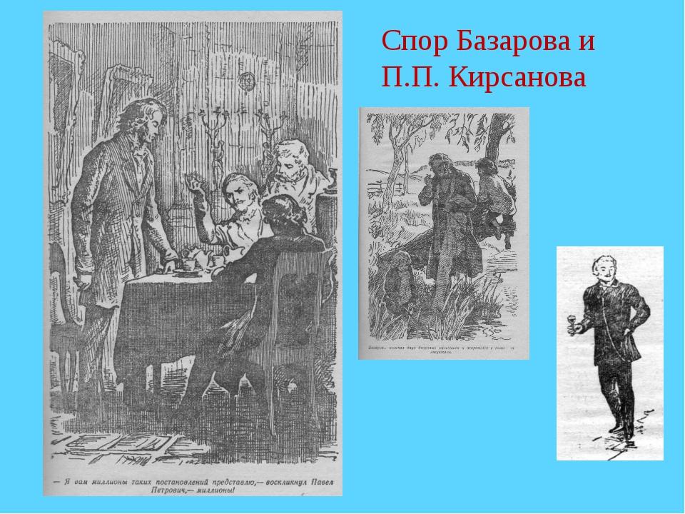 Спор Базарова и П.П. Кирсанова