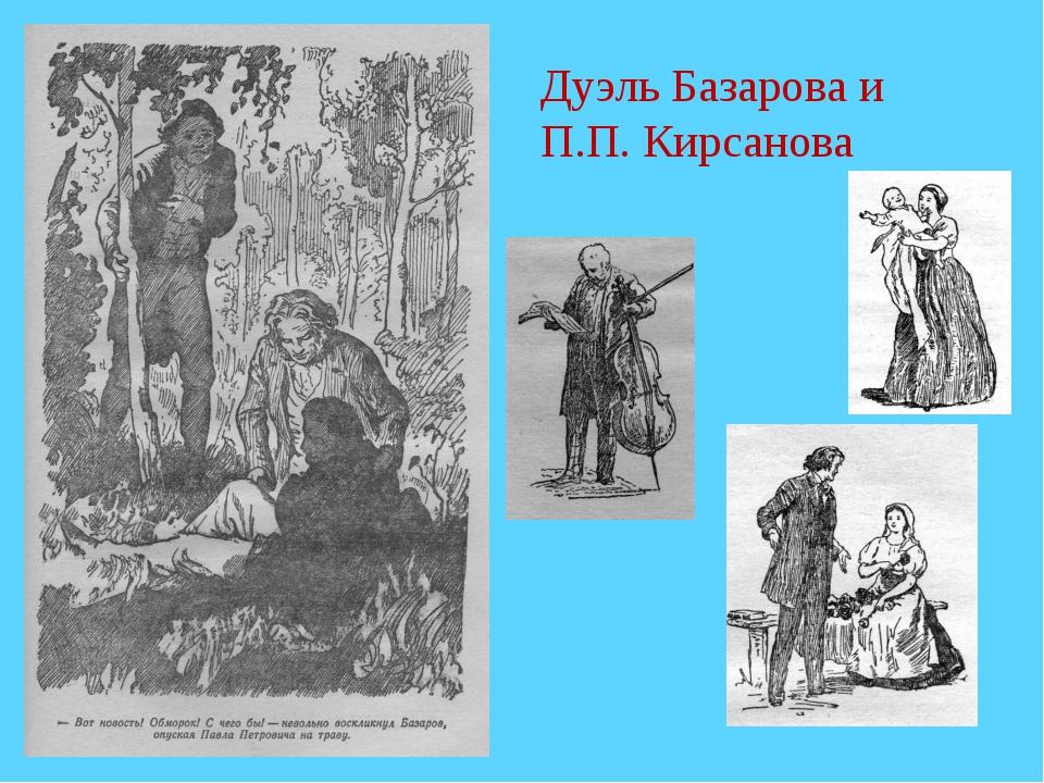 Дуэль Базарова и П.П. Кирсанова