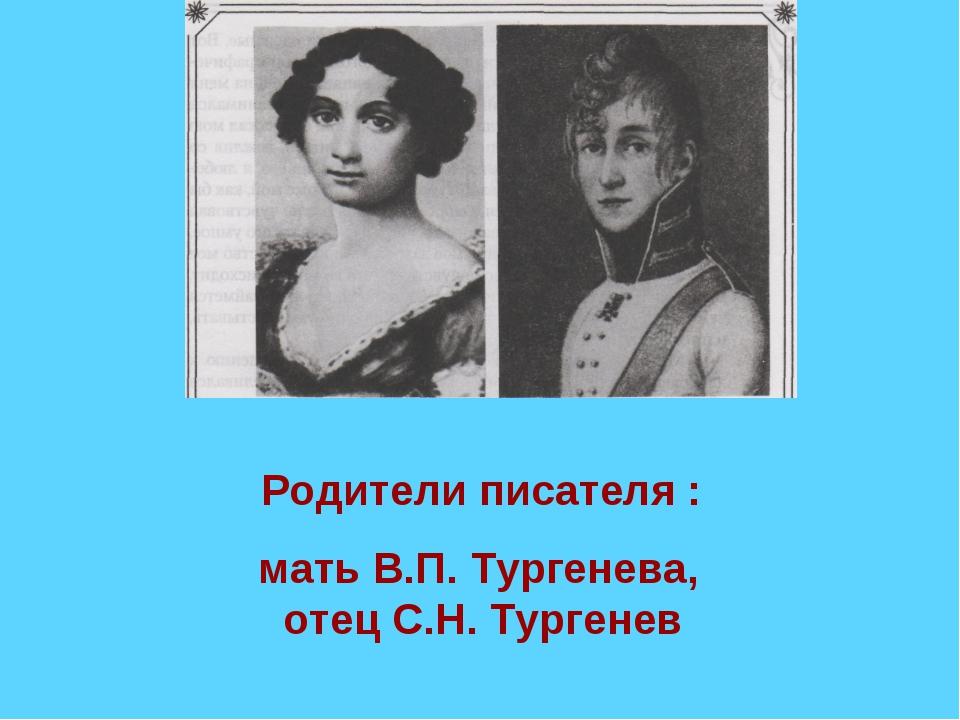 Родители писателя : мать В.П. Тургенева, отец С.Н. Тургенев
