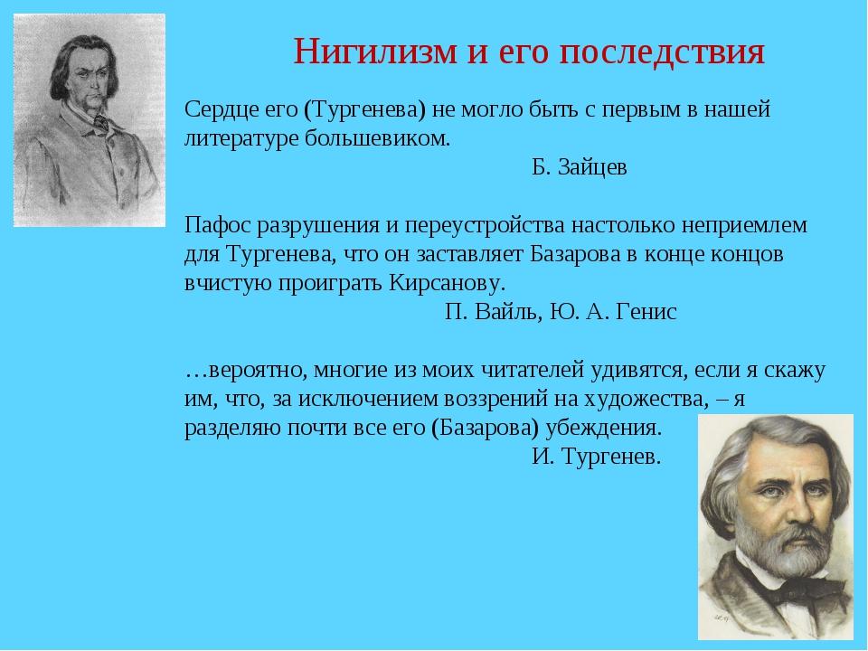 Нигилизм и его последствия Сердце его (Тургенева) не могло быть с первым в на...