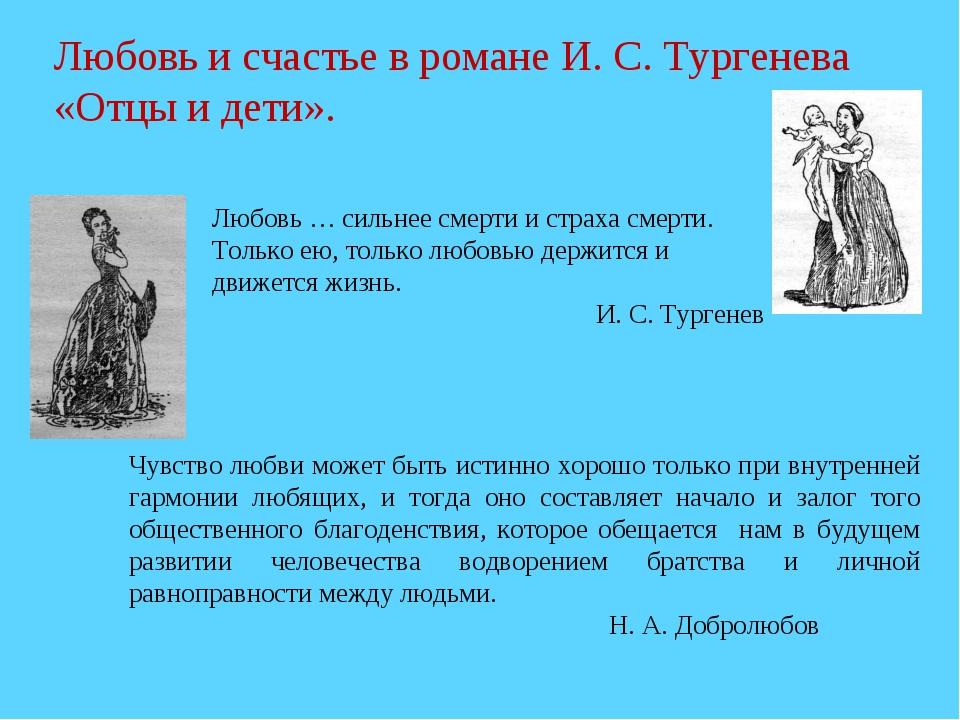 Любовь и счастье в романе И. С. Тургенева «Отцы и дети». Любовь … сильнее сме...