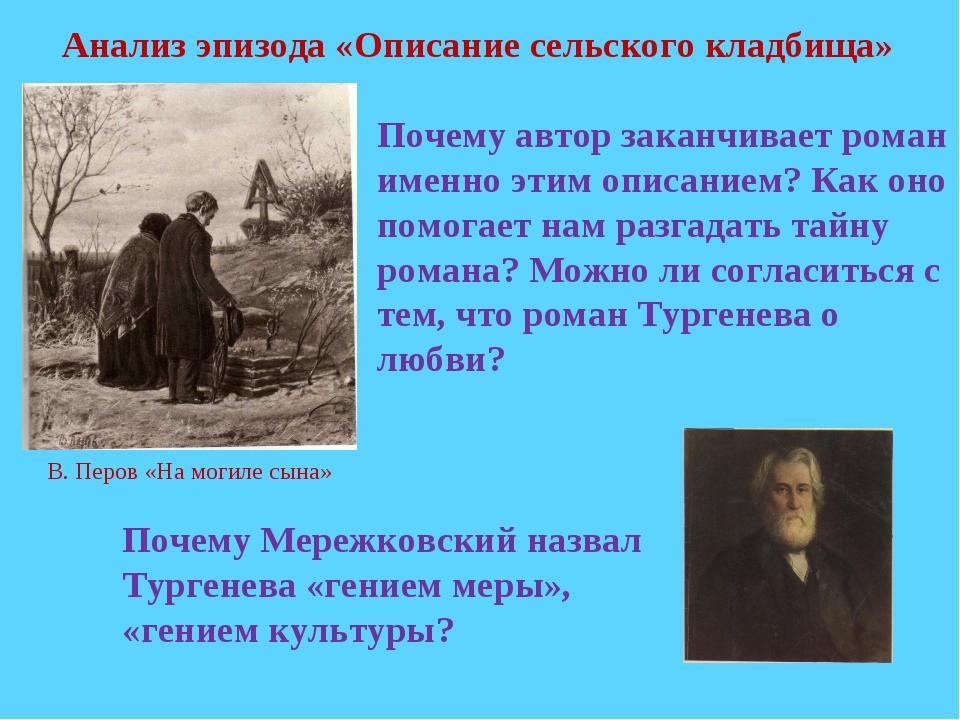 Анализ эпизода «Описание сельского кладбища» Почему автор заканчивает роман и...
