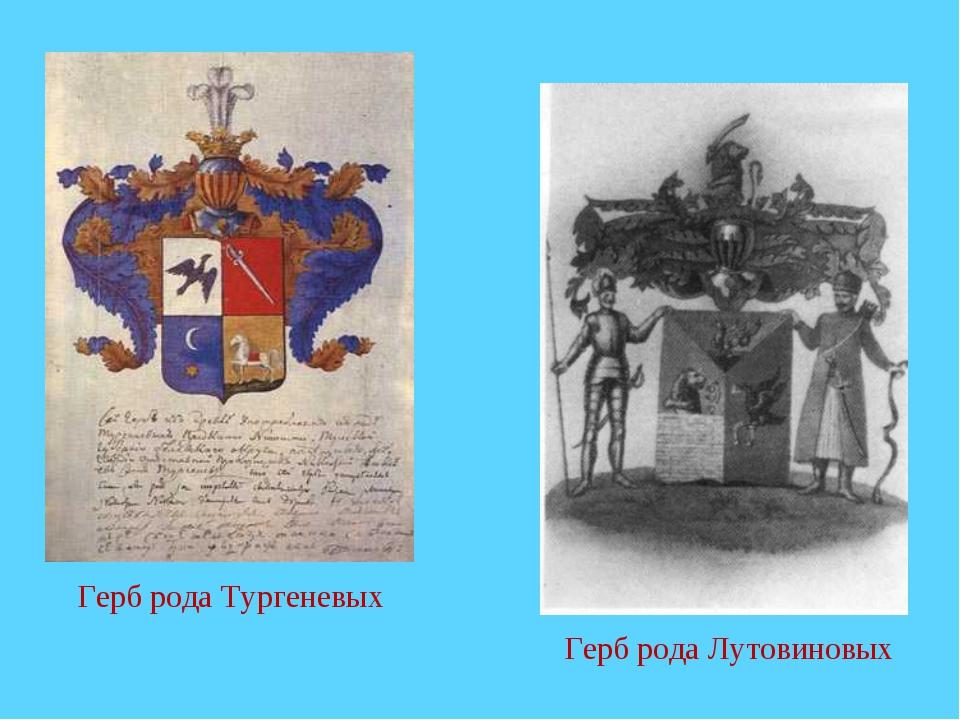 Герб рода Тургеневых Герб рода Лутовиновых