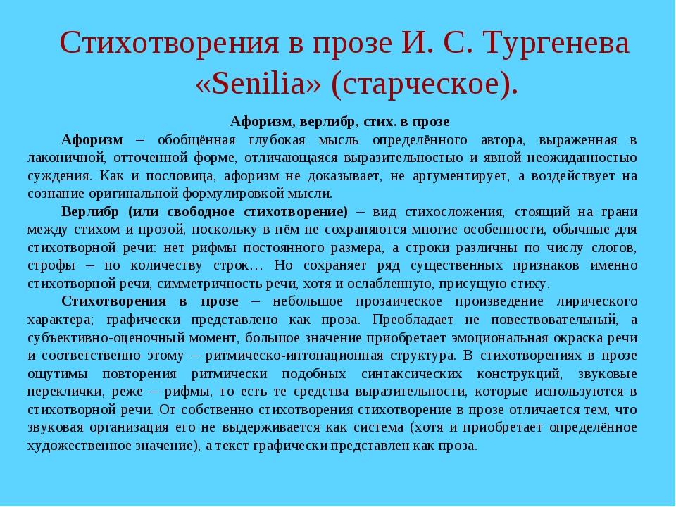 Стихотворения в прозе И. С. Тургенева «Senilia» (старческое). Афоризм, в...