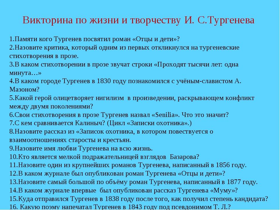 Викторина по жизни и творчеству И. С.Тургенева 1.Памяти кого Тургенев посвяти...