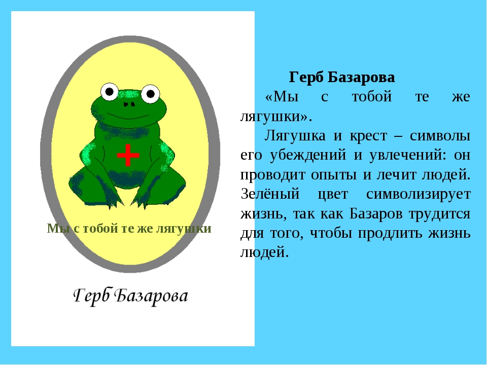 Герб Базарова «Мы с тобой те же лягушки». Лягушка и крест – символы его убеж...