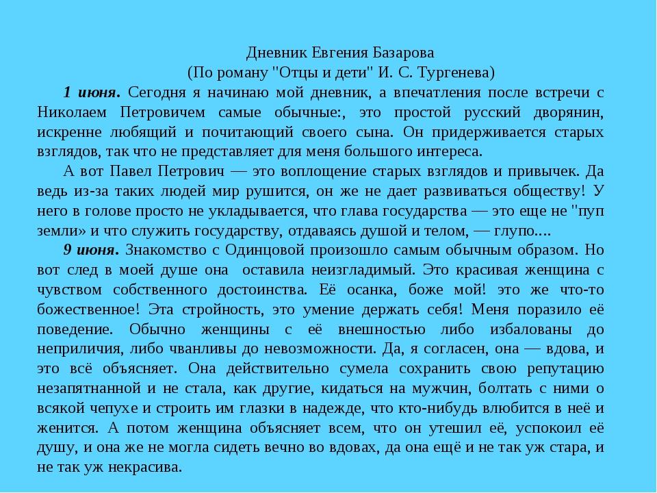 """Дневник Евгения Базарова (По роману """"Отцы и дети"""" И. С. Тургенева) 1 июня. С..."""