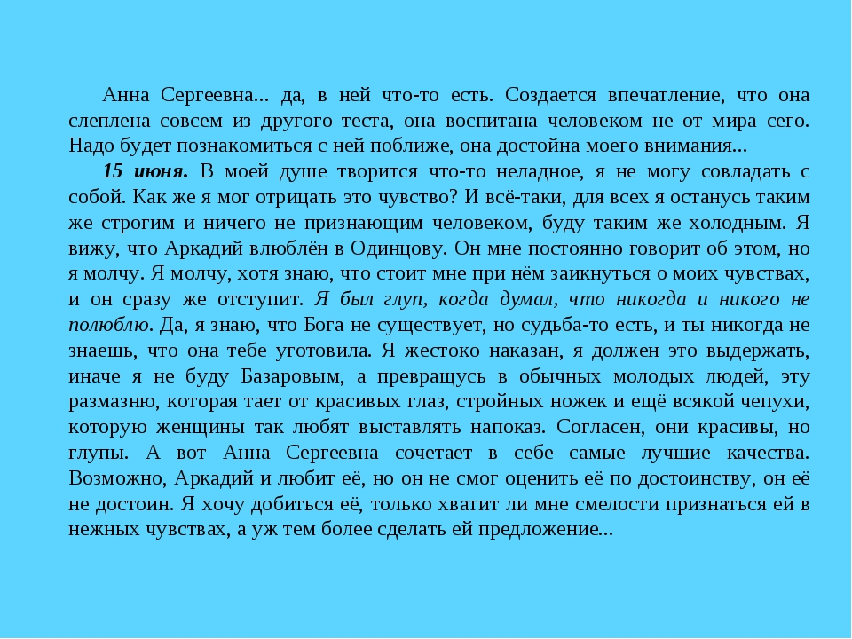 Анна Сергеевна... да, в ней что-то есть. Создается впечатление, что она слепл...