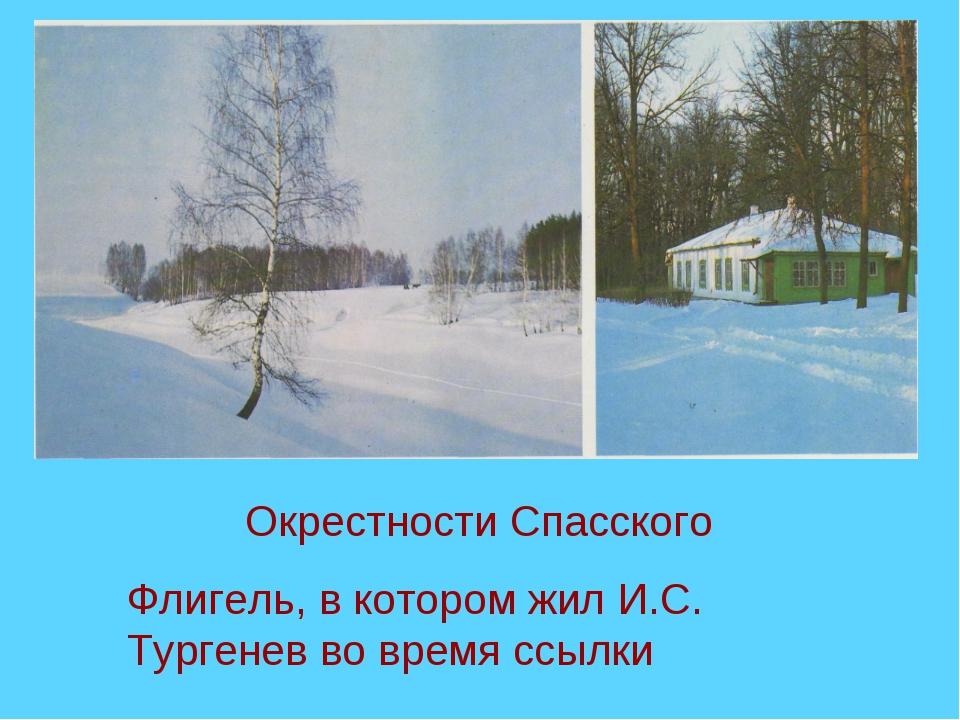 Окрестности Спасского Флигель, в котором жил И.С. Тургенев во время ссылки
