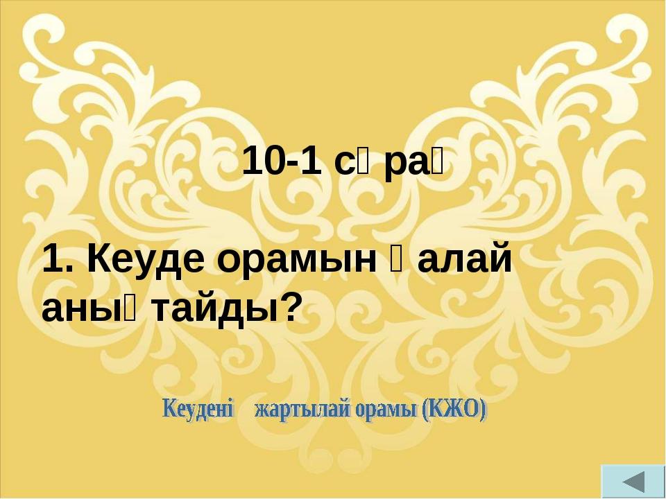 10-1 сұрақ 1. Кеуде орамын қалай анықтайды?