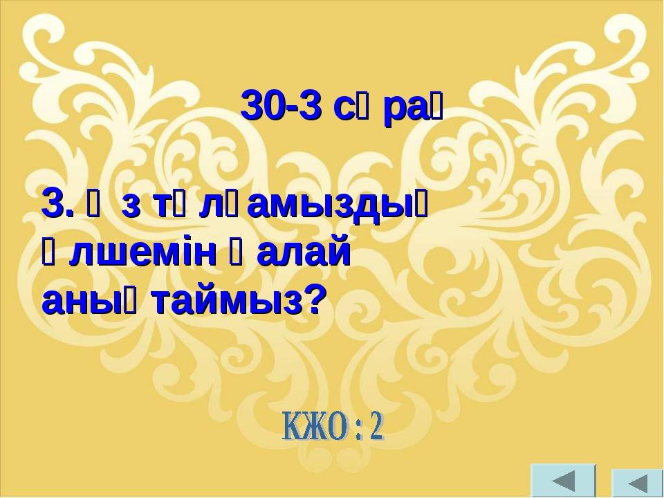 30-3 сұрақ 3. Өз тұлғамыздың өлшемін қалай анықтаймыз?