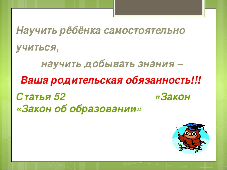Научить рёбёнка самостоятельно учиться, научить добывать знания – Ваша родите...